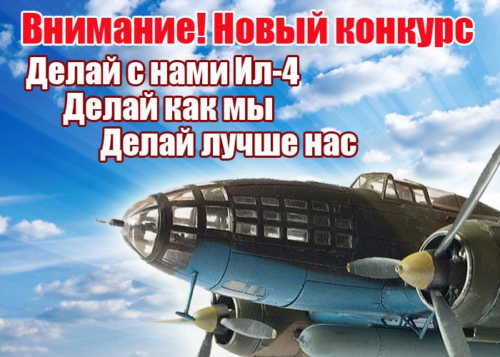 Делай с нами Ил-4